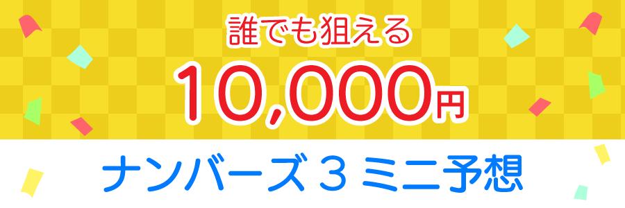 ナンバーズ3ミニ予想アプリ